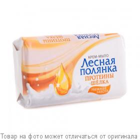 ЛЕСНАЯ ПОЛЯНКА.Туалетное мыло Протеины шелка 90г, шт