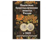 Альбом-планшет для биметаллических 10-рублёвых монет России с 2019 г. (блистерный)