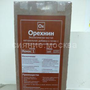 Кокосовый субстрат ОРЕХНИН-1, 165 л