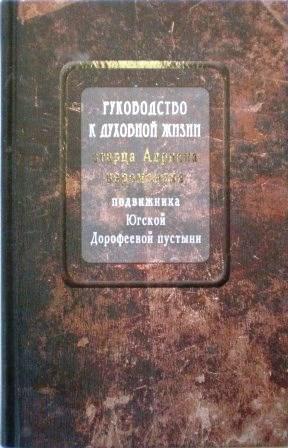 Руководство к духовной жизни старца Адриана иеромонаха, подвижника Югской Дорофеевой пустыни