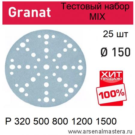 Тестовый набор MIX 25 шт ХИТ! Шлифовальные круги Festool Granat D150/48 P 320, 500, 800, 1200, 1500 Granat-150/25-5-2-AM