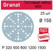 Тестовый набор MIX 25 шт Шлифовальные круги Festool Granat D150/48 P 320 500 800 1200 1500 Granat-150/25-5-2-AM ХИТ!