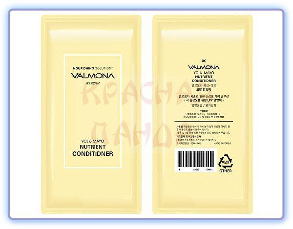 Кондиционер для волос Valmona Yolk-Mayo Nutrient Conditioner (10 мл)