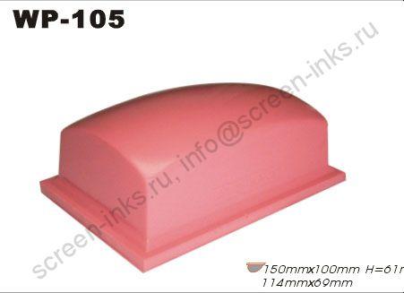 Тампон WP 105 (150 x 100 мм, h61 мм). Площадь печати 114х69мм.