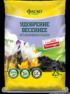 Удобрение сухое Весеннее гранулированное 2,5 кг Фаско - все для сада, дома и огорода!