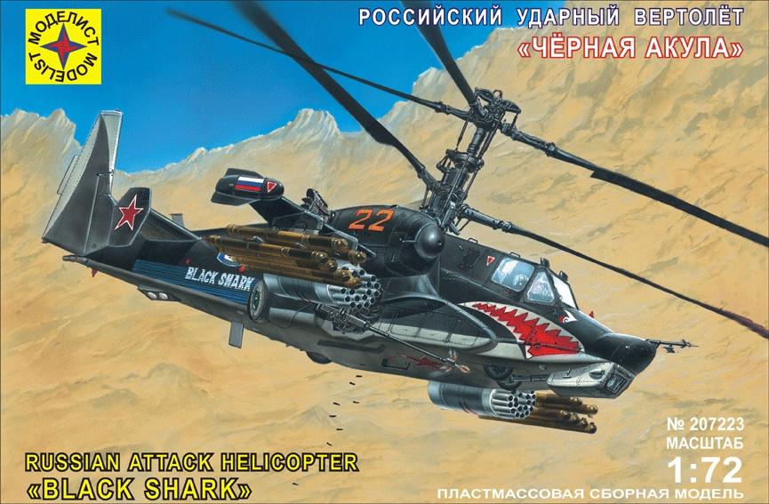 """Вертолет  российский ударный вертолет """"Черная акула"""" (1:72)"""