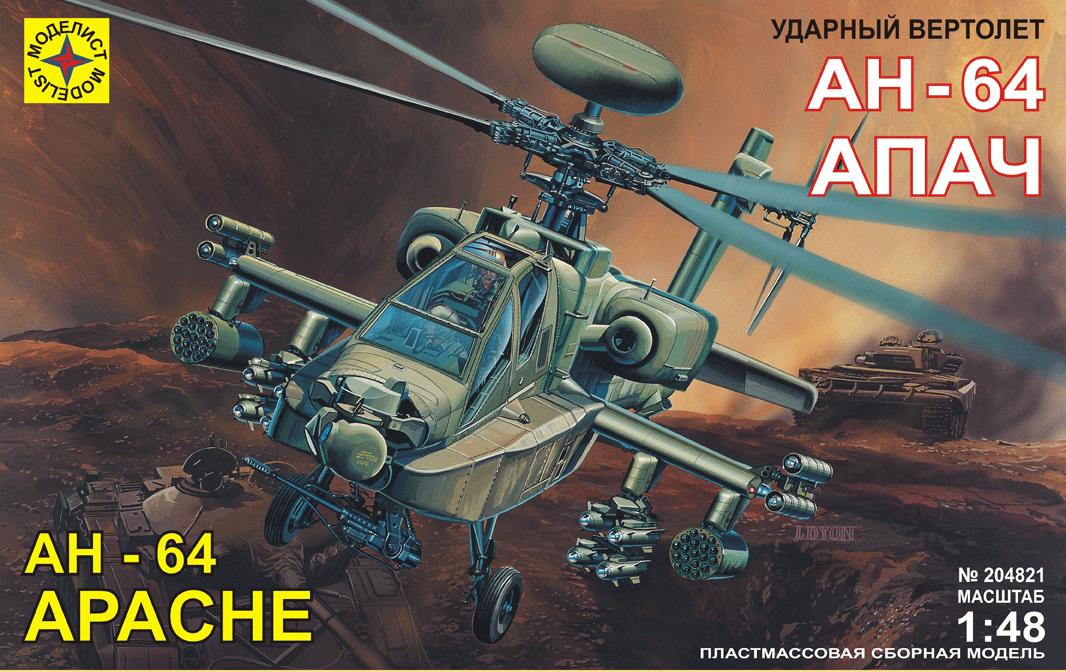 """Вертолет  ударный вертолет АН-64А """"Апач"""" (1:48)"""