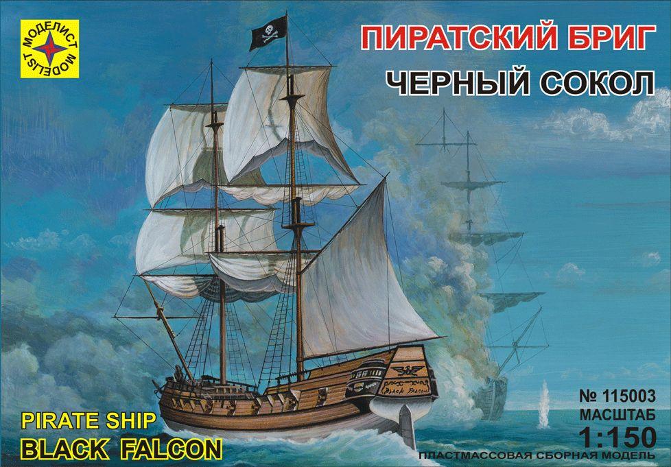 """Корабль  пиратский бриг """"Черный сокол"""" (1:150)"""