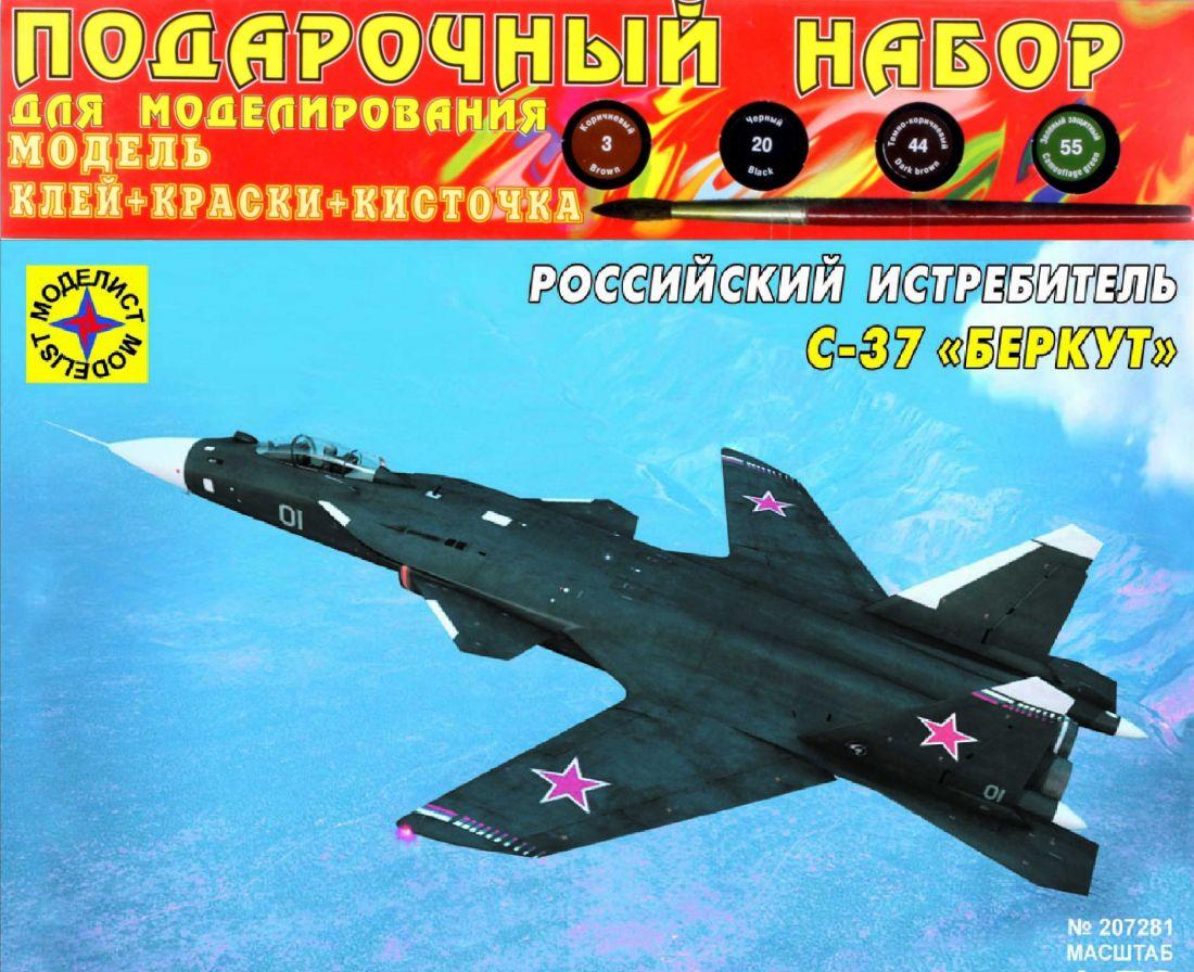 """Подарочный набор Российский истребитель С-37 """"Беркут"""" (1:72)"""