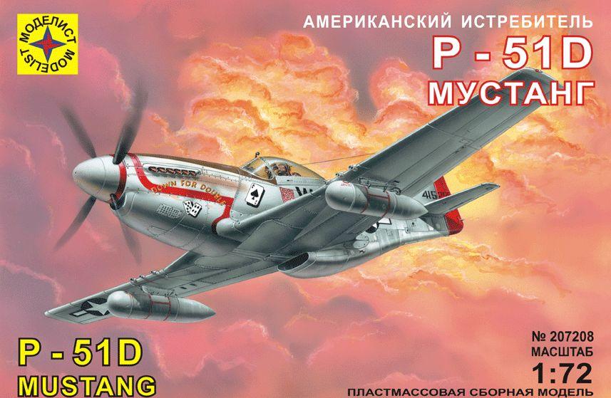 """Самолет  американский истребитель P-51D """"Мустанг"""" (1:72)"""