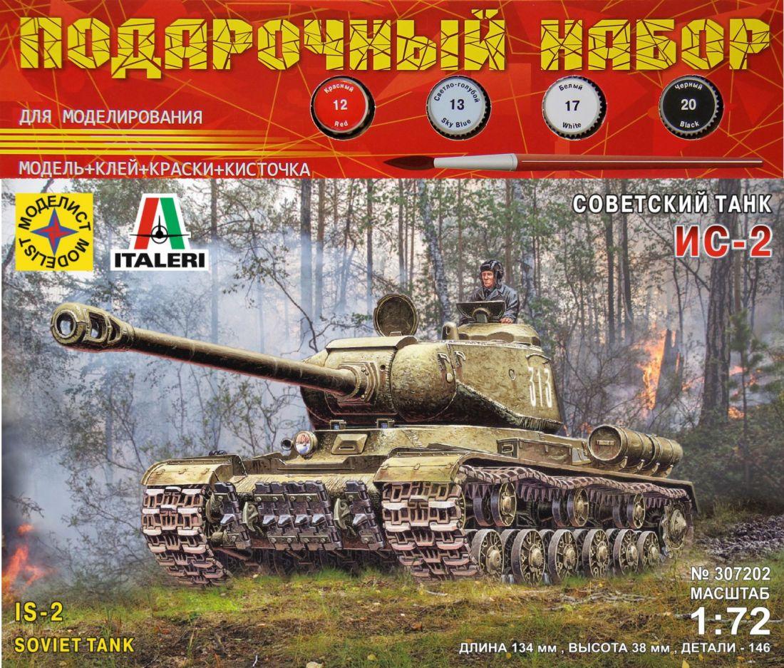 Подарочный набор Советский танк ИС-2  (1:72)