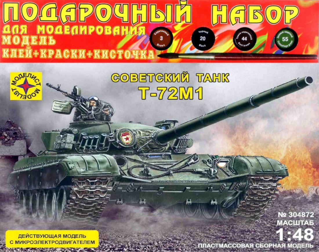 Подарочный набор Танк  Т-72М1 (1:48) с микроэлектродвигателем