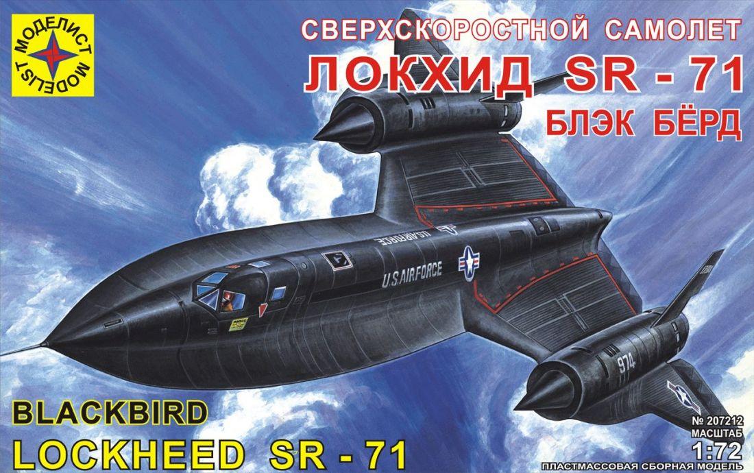 """Самолет  сверхскоростной самолет Локхид SR-71 """"Блекбёрд"""" (1:72)"""