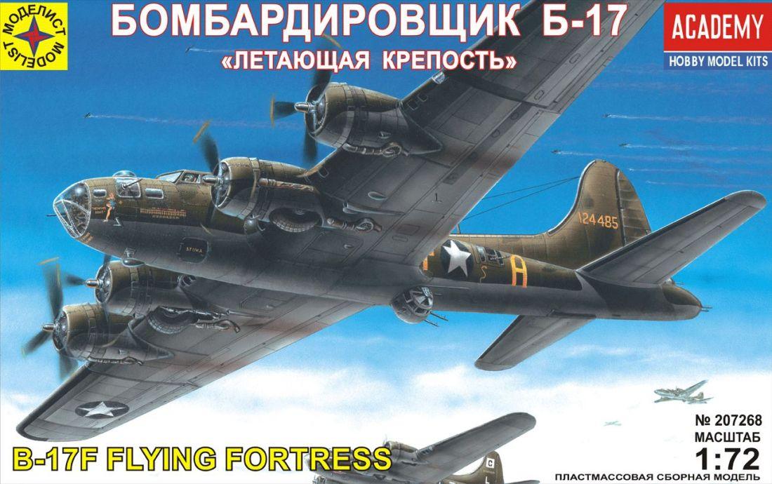 """Самолет бомбардировщик Б-17 """"Летающая крепость"""" (1:72)"""