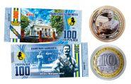 10+100 РУБЛЕЙ - ЕЙСК - Музей Поддубного,НАБОР МОНЕТА+БАНКНОТА