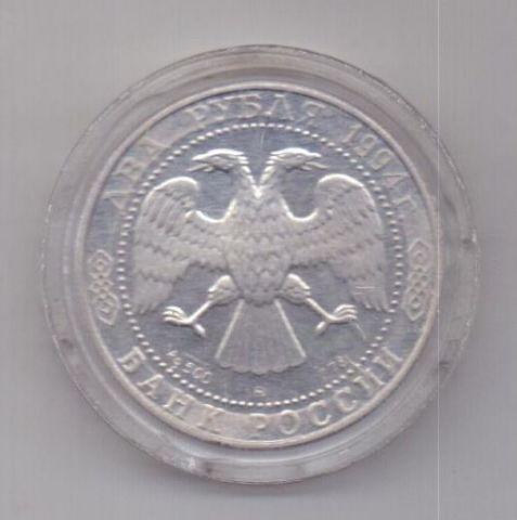 2 рубля 1994 года UNC Репин