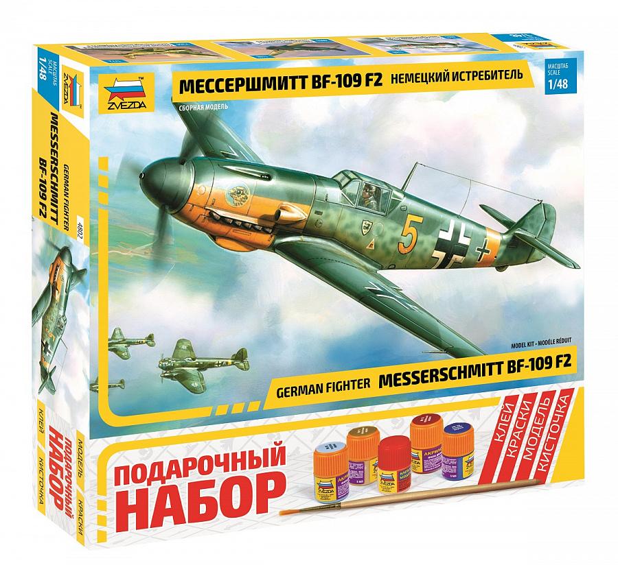 """4802ПН Подарочные набор Самолет """"Мессершмитт BF-109/F2""""(1:48)"""