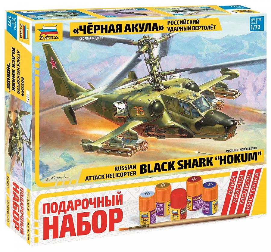 """7216ПН Подарочные набор Российский ударный вертолет """"Черная акула"""" (1:72)"""
