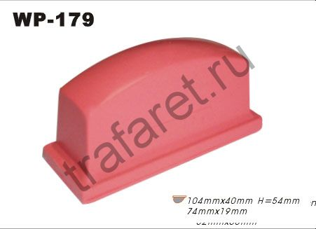 Тампон WP 179 (104 x 40 мм, h54 мм). Площадь печати 74х19мм.