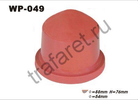 Тампон WP 49 (d90 мм, h76 мм). Площадь печати d54мм.