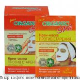 ORGANIC SPA Body.Крем-маска против старения кожи для сокращ.морщин лица и шеи 10пак.по15мл, шт
