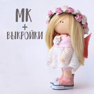 Мастер Класс + выкройка Кукла Аврора