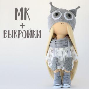 Мастер Класс + выкройка Кукла Агата