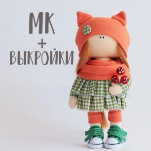Мастер Класс + выкройка Кукла Алиса