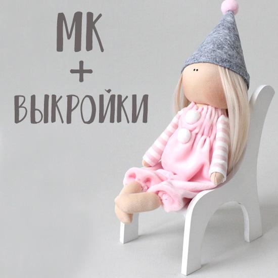 Мастер Класс + выкройка Кукла Амели