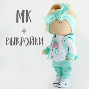 Мастер Класс + выкройка Кукла Вики