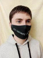 """Многоразовая маска для лица черная  """"Соблюдайте дистанцию"""""""