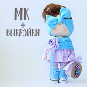 Мастер Класс + выкройка Кукла Мия
