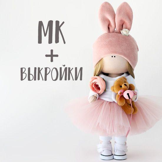 Мастер Класс + выкройка Кукла Рози