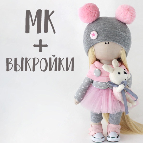 Мастер Класс + выкройка Кукла Эмма