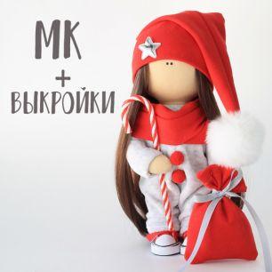 Мастер Класс + выкройка Кукла гномик Элли