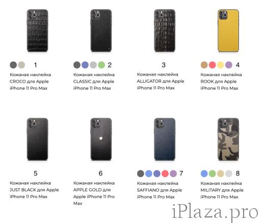 Кожаная наклейка для iPhone 11 Pro Max