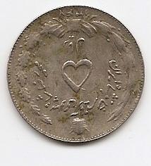 5 риалов (Регулярный выпуск) Иран 1347 (1968)
