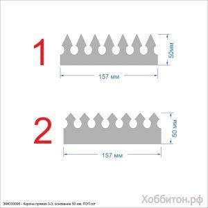 Шаблон ''Корона прямая 3-3, основание 50 мм'' , ПЭТ 0,7 мм (1уп = 5шт)