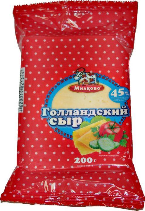 Сыр Голландский 45% 200г Милково