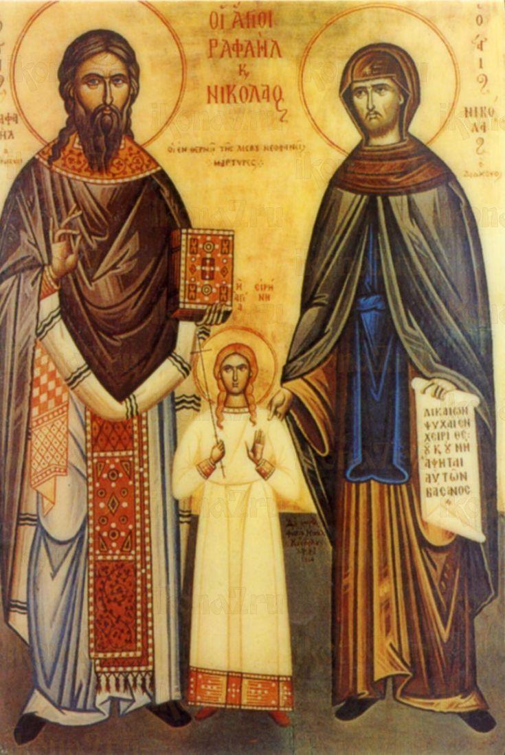 Икона Святые мученики Рафаил Николай и Ирина Лесбосские