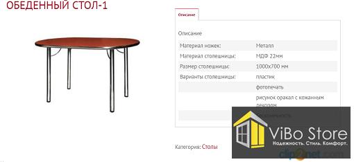 Обеденный стол 1 (1000х700мм)