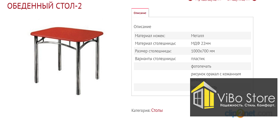 Обеденный стол 2 (1000х700мм)
