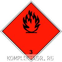 Класс 3 Легковоспламеняющиеся вещества (наклейка) 300x300 мм
