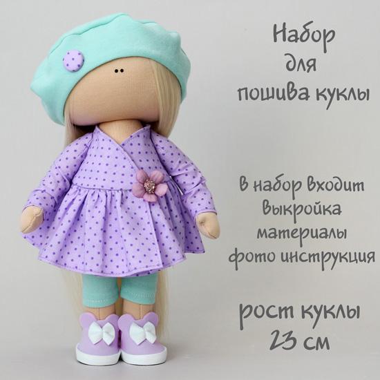 Набор для шитья текстильной куклы Фиона