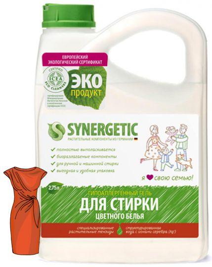 Synergetic Жидкое средство для стирки цветного белья канистра пэт 2,75 л