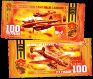 100 РУБЛЕЙ ПАМЯТНАЯ СУВЕНИРНАЯ КУПЮРА - Самолет ПЕ-2, АВИАЦИЯ, ОРУЖИЕ ПОБЕДЫ