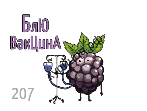 """Табак X """"Блю вакцина"""" (""""Ежевика"""") 1Гр"""