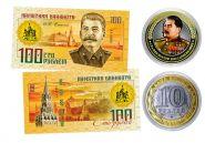 10+100 РУБЛЕЙ — И.В. СТАЛИН,НАБОР МОНЕТА+БАНКНОТА