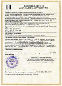 Декларация соответствия Таможенного союза (декларация ТР ТС)