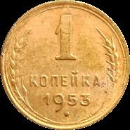 1 КОПЕЙКА 1953 г. СССР